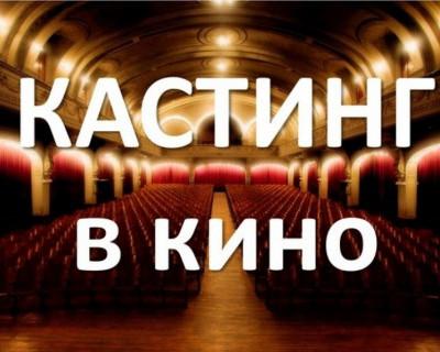 Стань звездой! В Крыму пройдёт кастинг