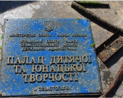 В Артбухте нашли останки украинской символики