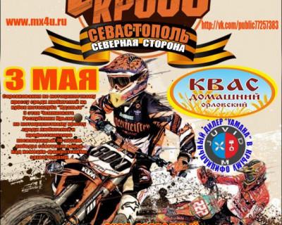 Впервые. На новой трассе Севастополя  состоятся соревнования по мотокроссу
