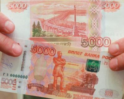 Внимательно приглядитесь к купюре в 5 000 рублей. Они могут быть фальшивые!