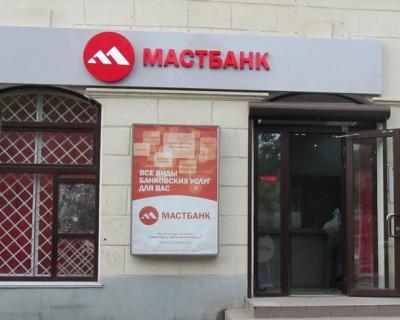 """Банк """"Мастбанк"""" в Крыму заявил о возможной санации"""