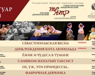 Репертуар на май в театре имени Луначарского (Афиша)