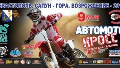 """9 мая  """"Ночные Волки"""" проведут авто-мотокросс на Сапун-горе"""