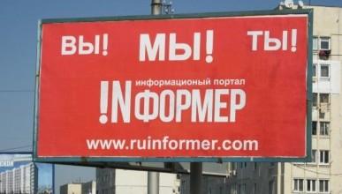 Ваш «Информер» в Севастополе