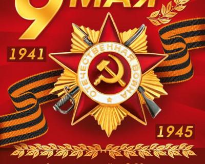 Поздравления Сергея Меняйло, Алексея Чалого и Олега Белавенцева с 70-летием Великой Победы (видео)