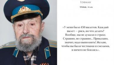 «Послание-70». Пожелания ветеранов будущим поколениям