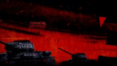 День победы начался в ночь на 9 мая (видео)