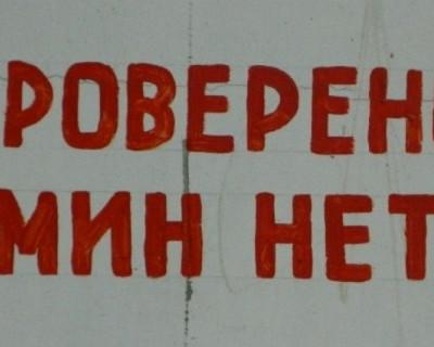 В Севастополе «мин нет»