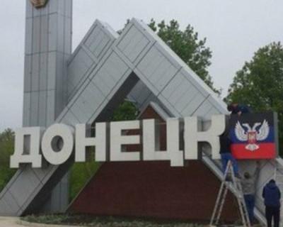 Как добраться из Севастополя в Донецк?