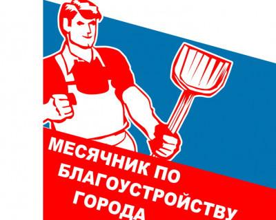 Благоустройство Севастополя. Важно ваше мнение и предложения! (фото)