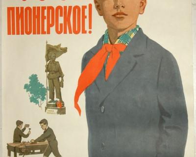 Давайте вспомним! Клятва пионера СССР (видео)