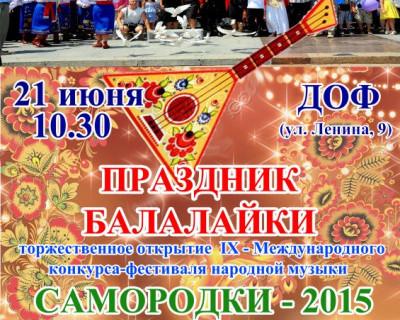 Международный «День балалайки». Торжественное открытие IX конкурса-фестиваля народной музыки «Самородки-2015»