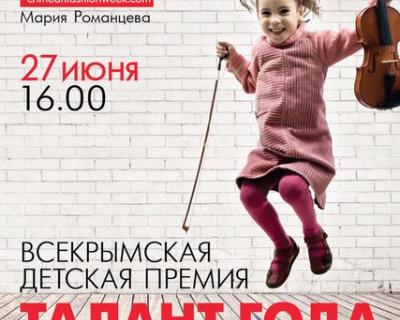 """Всекрымская детская премия """"Талант года"""" состоится 27 июня. Подача заявок на участие открыта!"""