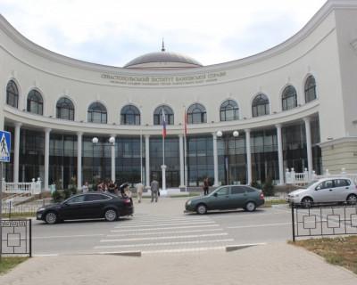 Имущество  бывшего  Севастопольского института банковского дела  передано Центробанку