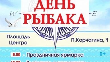 """Как в Севастополе будут праздновать """"День рыбака"""" 12 июля"""
