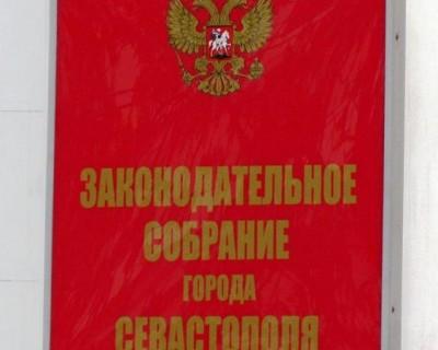 Аппарат Севастопольского Заксобрания. Почём будете? (фото документов)
