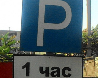 Севастопольский автовокзал. Постоять минутку? (фото)