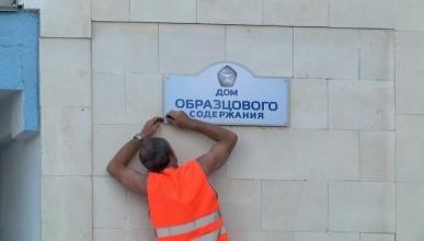 Где находится в Севастополе «Дом образцового содержания» (фото)