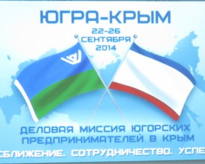 Югра — Крым «Сближение. Сотрудничество. Успех!»