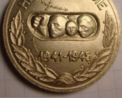 В Севастополе ни один узник не удостоен медали «НЕПОКОРЕННЫЕ»