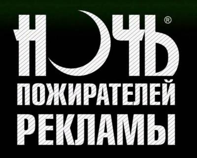 """""""Ночь пожирателей рекламы"""" едет в Севастополь!"""