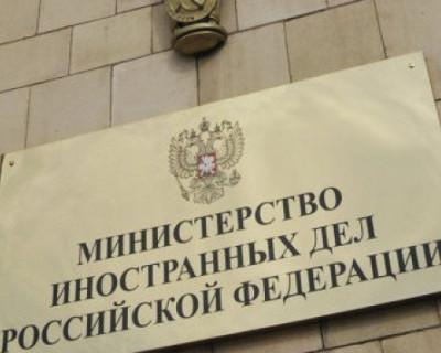 Заявление МИД РФ в связи с продлением санкций против Крыма