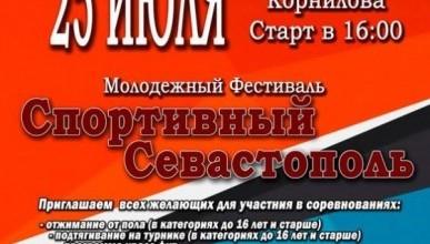 25 июля 2015 в 16:00 на Набережной Корнилова пройдет Молодежный Фестиваль «Спортивный Севастополь»