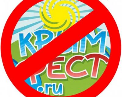 «Крым фест точка РУ» правда и вымыслы (скриншоты, фото)