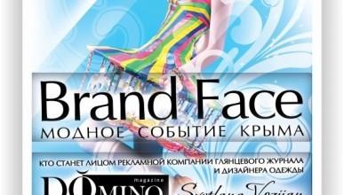 BRAND FACE глянцевого журнала «Domino»