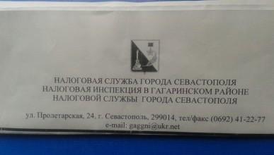 Севастопольских предпринимателей заставляют платить украинские долги
