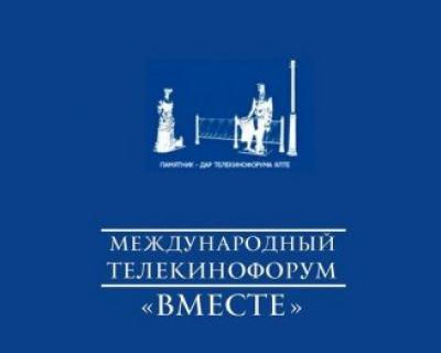 В Севастополе и Ялте проходят мероприятия Телекинофорума «Вместе»
