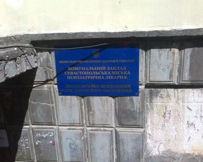 В Севастополе тоскуют по Украине?