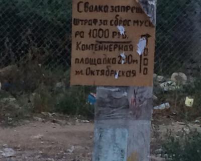 Ленивые севастопольцы развели свалку возле домов (фото)
