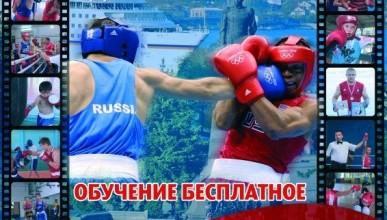 Школы бокса Севастополя объявляют набор (список, контакты)
