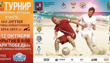10-12 октября пройдёт Турнир по пляжному футболу «Футбольное Братство – 2014»  в честь 160-летия обороны Севастополя