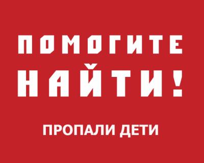 """""""В Севастополе пропадают дети"""". Несовершеннолетние девочки утром ушли в школу и не вернулись обратно домой (фото)"""