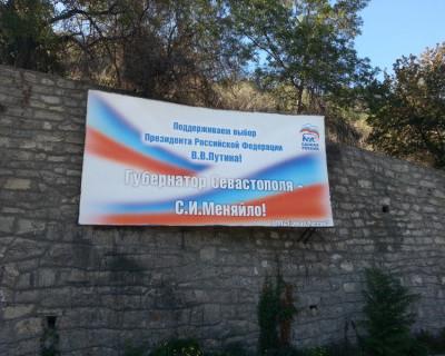 Креативные ходы будущего Севастопольского губернатора