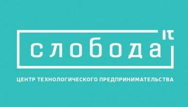 В Севастополе открылся центр технологического предпринимательства (фото)