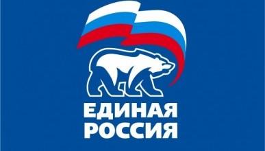 «Единая Россия» собирает масштабный форум секретарей местных отделений
