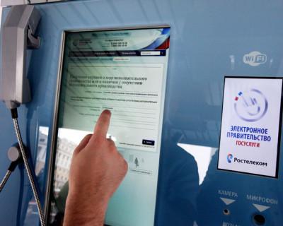 Электронному правительству в Севастополе быть!