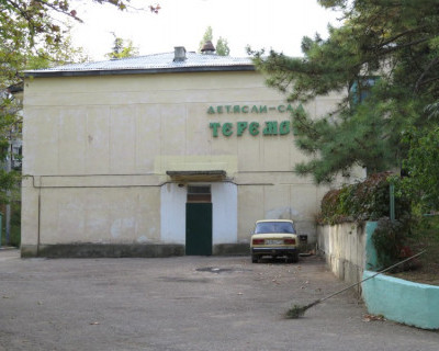 На какие средства живет детский садик «Теремок» в Севастополе?