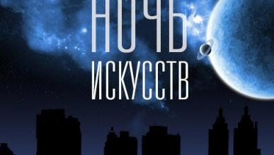 В Севастополе ночь с 6 на 7 будет особенной! Вход свободный! Что, где и когда произойдет (список событий)