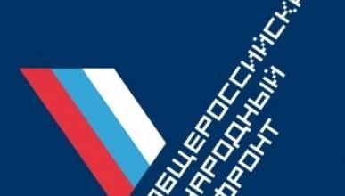 Заявление членов Севастопольского регионального штаба Общероссийского фронта «За Россию»