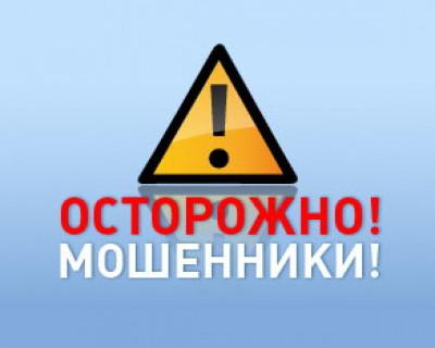 Севастопольцы, бесплатного сыра в Интернете нет! Остерегайтесь лохотронов (скриншоты)