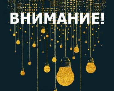 Внимание! Полное отключение электроэнергии во всех районах Севастополя