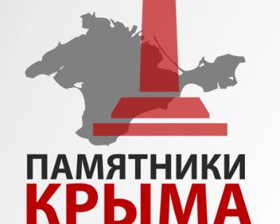 Создан крупнейший каталог памятников и воинских мемориалов Республики Крым