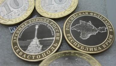 Памятные монеты в честь воссоединения Республики Крым и города федерального значения Севастополя с Российской Федерацией выпустил Банк России