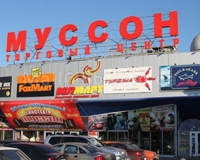ПАО «Муссон» в Севастополе оштрафовано на 500 000 рублей