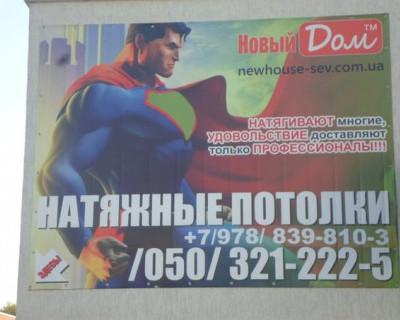 Пошлые рекламные слоганы в Севастополе ... как понимать?