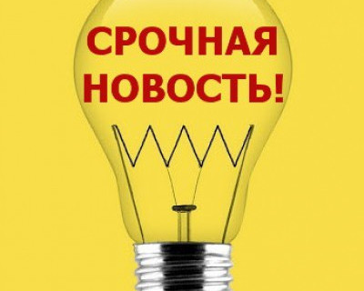 Внимание! График подачи электроэнергии в Севастополе с 9 декабря (график)